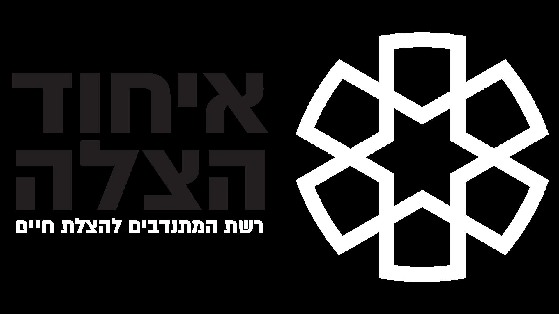 לוגו עברית איחוד הצלה רוחב לבן שקוף